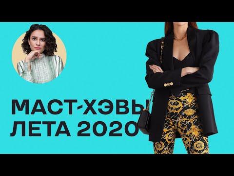 Мастхевы Лета 2020!