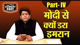 Why Imran Khan is afraid of Narendra Modi? | Pak PM calls Ajit Doval ! | Comedy Post