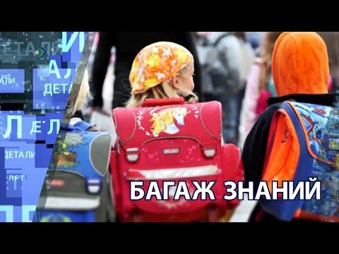 """""""Детали недели"""" - Багаж знаний"""
