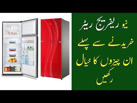 Fridge Konsa Lena Chahiye | Inverter Refrigerator | Fridge Guide