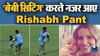 'बेबी सिटिंग' करते नजर आए Rishabh Pant, Dhawan के बेटे के साथ की मस्ती | Cricket Kesari