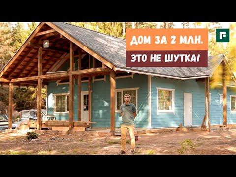 Каркасный дом на границе с Финляндией за 2 миллиона. Первый опыт // FORUMHOUSE