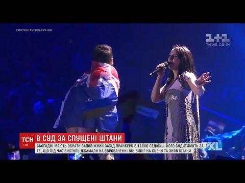 Пранкеру Віталію Седюку за спущені штани на сцені Євробачення загрожує 5 років в'язниці