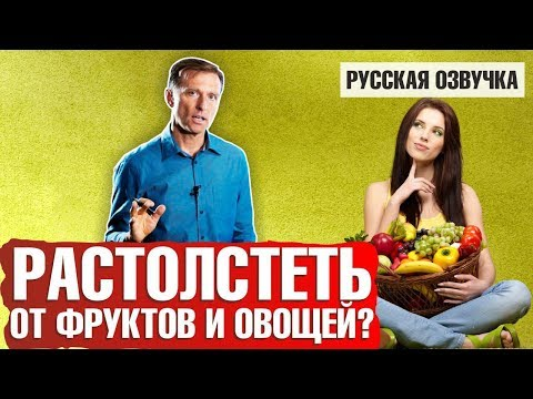 Можно ли РАСТОЛСТЕТЬ от ФРУКТОВ и ОВОЩЕЙ? (русская озвучка) photo