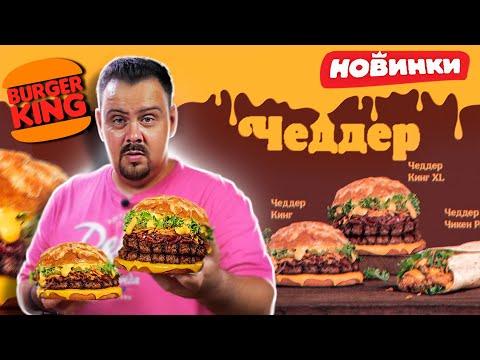ЧЕДДЕР МЕНЮ Burger King | Новинки лета 2021 чеддер кинг xl