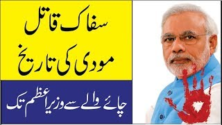 Who is Narendra Modi?  Life sotry (Biography) of Modi in Urdu & Hindi