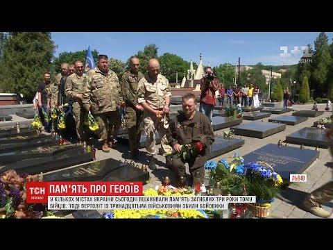 На Кіровоградщині відкрили Стеллу пам'яті загиблим у гелікоптері