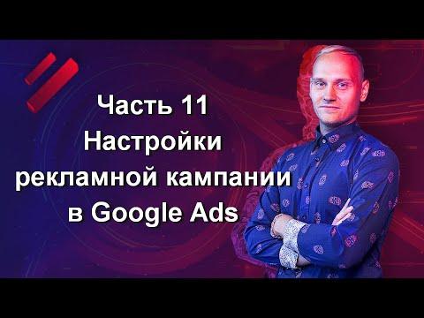Часть 11. Настройки рекламной кампании в Google Ads