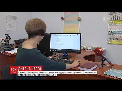 Інструкція для батьків: як стати в нову електронну чергу до дитячих садочків Києва