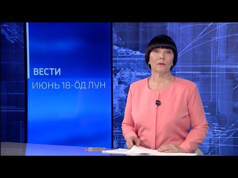 Вести-Коми на коми языке 18.06.2021