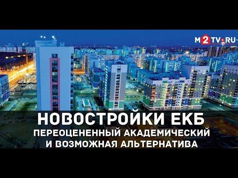 Екатеринбург, Новостройки Академический. Эксклюзивные и переоцененные проекты photo