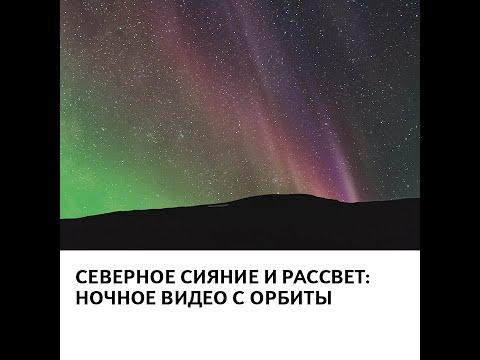 Северное сияние и рассвет: ночное видео с орбиты #shorts photo