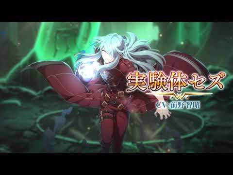 エピックセブン 英雄「実験体セズ」紹介動画のサムネイル