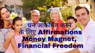 धन आकर्षित करने के लिए आत्म संवाद Affirmations For Money Attractions, Financial Freedom