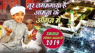 Watch Ramzan Qawwali 2019 Noor Jagmagaya Hai Aamna Ke Aangan