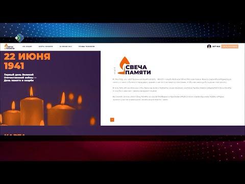 Один из ключевых проектов Дня памяти и скорби - Всероссийская акция «Свеча Памяти»
