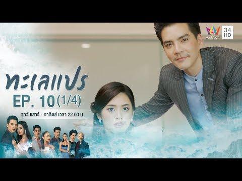 ทะเลแปร | EP.10 (1/4) | 15 ก.พ.63 | Amarin TVHD34