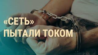 Приговоры после пыток