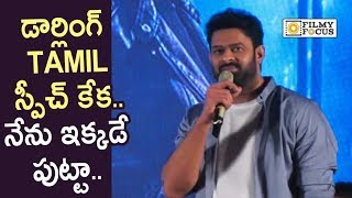 Prabhas Tamil Speech @Saaho Press Meet || Shraddha Kapoor - Filmyfocus.com