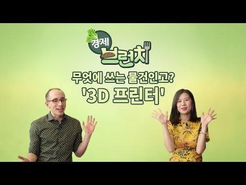 [경제브런치 2편] 무엇에 쓰는 물건인고? '3D 프린터'