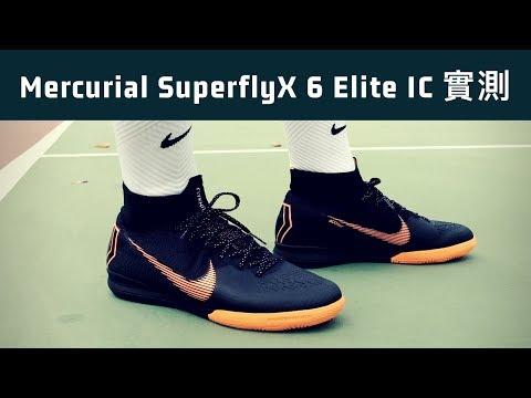 香港 波Boot 足球鞋 實測 Nike Mercurial SuperflyX 6 Elite IC @屎波裝備多 - UC8xoctA4BprwmCAWdtebwmQ