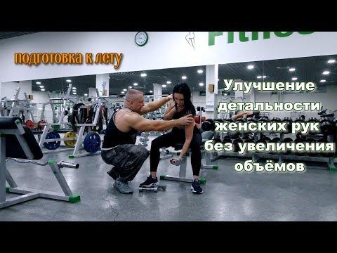 Увеличение детальности женских рук без роста мышечной массы