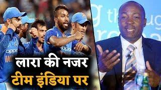 टीम इंडिया के बारे में लारा कर रहे भविष्यावाणी, कहा इंडिया खेलेगी सेमीफाइनल