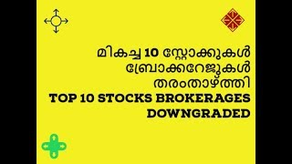 Top 10 Stocks Brokerages Downgraded /June Q1 Results/NSE/BSE/Malayalam/MS