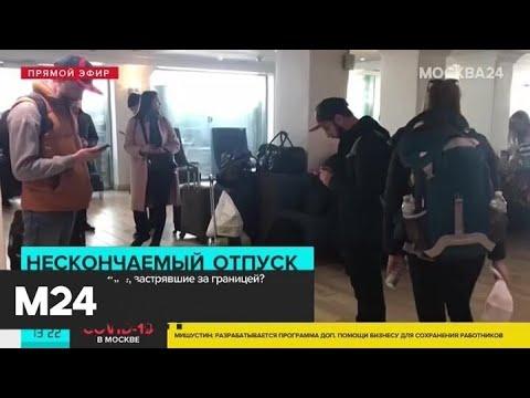 Порядка 30 тыс россиян остаются за границей из-за коронавируса - Москва 24 photo
