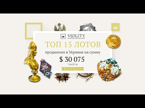 ТОП дорогих лотов за 02.12-08.12. Аукцион Виолити 0+ photo