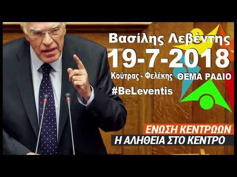 Β. Λεβέντης : Για Γεννηματά και Μητσοτάκη / Θέμα Ράδιο / 19-7-2018