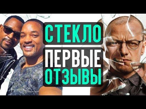 Стекло: первые отзывы, Миссия невыполнима 7 и 8, Плохие парни 3 и др – Новости кино