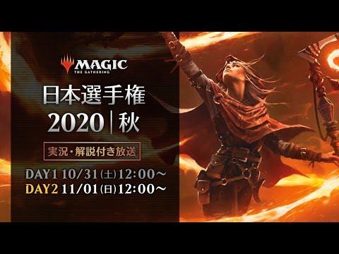 日本選手権2020秋 DAY2 - マジック:ザ・ギャザリング/MTGアリーナのサムネイル