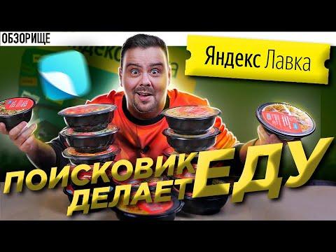 Доставка ЯНДЕКС ЛАВКА | Неформат