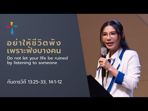 ( 13:25-33, 14:1-12)