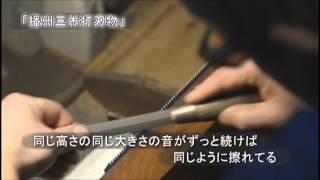 播州三木打刃物