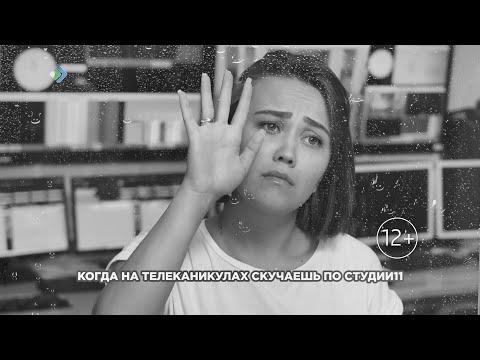 """""""Студия 11"""" возвращается!"""