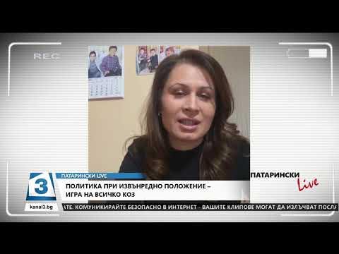 """""""Патарински LIVE"""" на 08.04.2020г-  Гост е Кръстина Таскова от """"Воля"""""""
