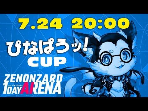 LIVE | ぴなぱう@GameWith杯【ゼノンザード】