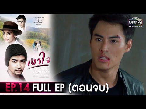 เงาใจ | EP.14 FULL EP (ตอนจบ) | 20 ก.ย. 63 | one31