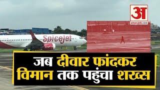Mumbai Airport की दीवार फांदकर Aeroplane तक पहुंचा शख्स, CISF ने किया गिरफ्तार