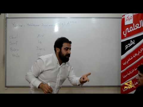 """تعلم اللغة التركية مع الاستاذ ابراهيم اسكي اوجاك """"الحلقة 10"""""""
