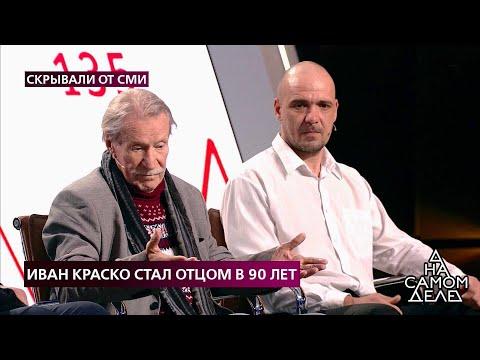 Результаты ДНК для Ивана Краско: отец или не отец? На самом деле. Фрагмент выпуска от 26.01.2021