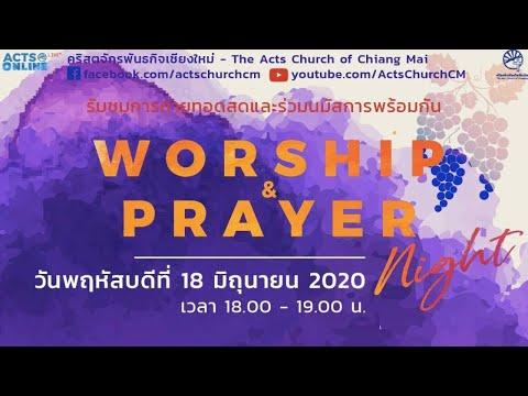 Worship and Prayer Night  18  2020