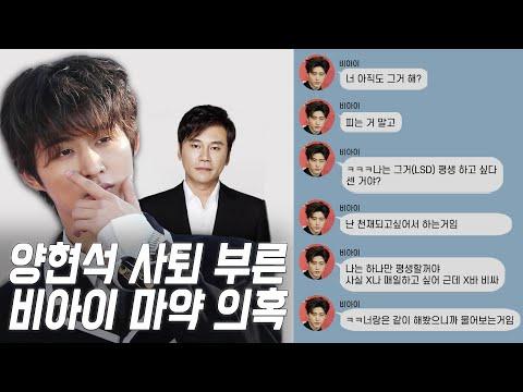 '양싸 사퇴' 불러온 비아이 마약 의혹... 3일간의 사태 ...