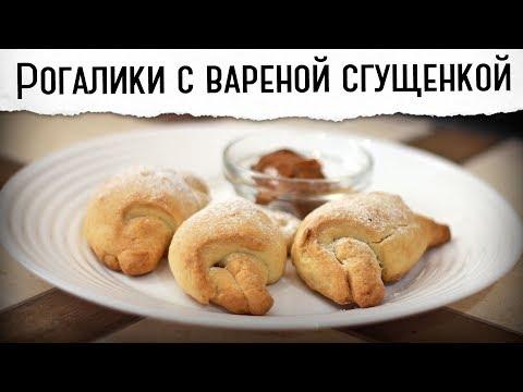 Рогалики с вареной сгущенкой | Дети будут довольны