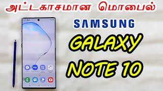 அட்டகாசமான மொபைல்   Note 10 Plus   watch this before buying samsung galaxy note 10 plus