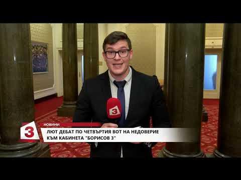 Централна емисия новини на Канал 3 на 24.01.2020г от 18.00 часа