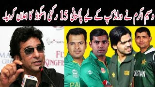 Wasim Akram Announce Pakistan Squad For World Cup 2019 /Mussiab Sports /
