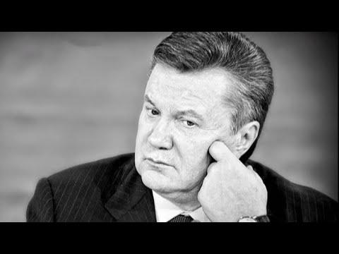Виктор Янукович. 10 лет на вершине власти…